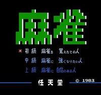 Cкриншот Mahjong (1983), изображение № 1697832 - RAWG