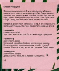 Cкриншот Полёт в Петербург, изображение № 2668399 - RAWG