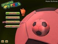 Cкриншот Зверский футбол, изображение № 479873 - RAWG