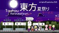 Cкриншот Touhou Natsumatsuri Chaos, изображение № 2491825 - RAWG