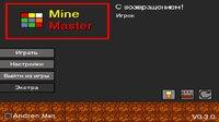 Cкриншот Mine Master, изображение № 2621166 - RAWG