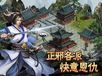 Cкриншот 濡沫江湖-侠客带你仗剑江湖, изображение № 1729467 - RAWG