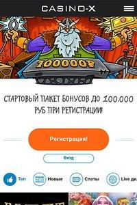 Cкриншот Casino-X, изображение № 1295575 - RAWG