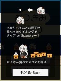 Cкриншот おつきみあかり - Akari Moon, изображение № 2572904 - RAWG
