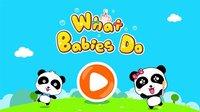 Baby Panda's Daily Life screenshot, image №1594584 - RAWG
