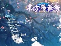 東方幕華祭 春雪篇 ~ Fantastic Danmaku Festival Part II screenshot, image №1838098 - RAWG