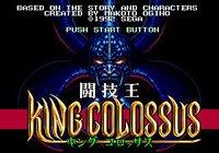 Tōgi Ō: King Colossus screenshot, image №759590 - RAWG