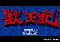 Cкриншот Altered Beast (1988), изображение № 730785 - RAWG