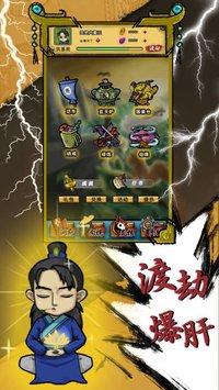 Cкриншот 废柴修真, изображение № 1790186 - RAWG
