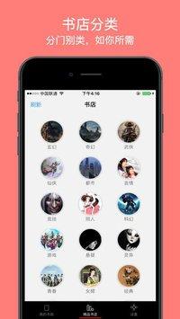 Cкриншот 熊猫看书 - 免费热门小说阅读器, изображение № 1835945 - RAWG