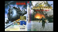 Cкриншот Super Airwolf, изображение № 2366710 - RAWG