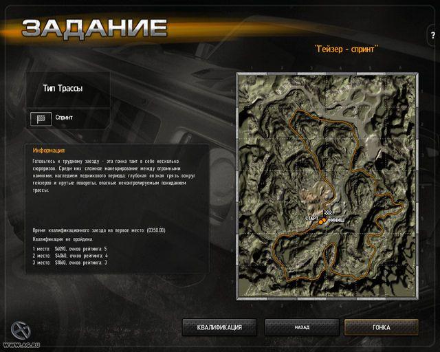 4x4: Hummer screenshot
