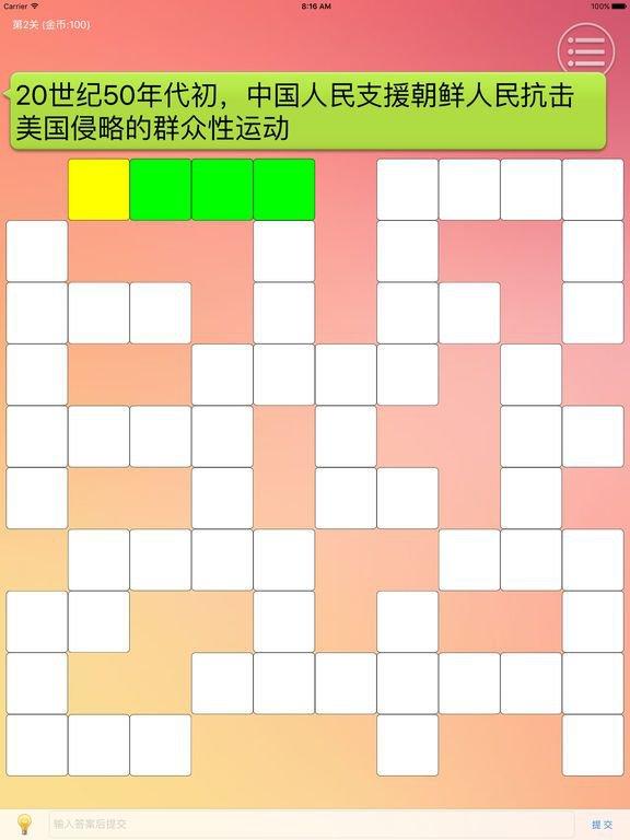 中文填字游戏精选: 能全家一起玩的益智游戏 screenshot