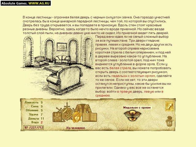 Игровая матрица screenshot
