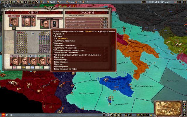 Европа. Древний Рим: Золотой век screenshot