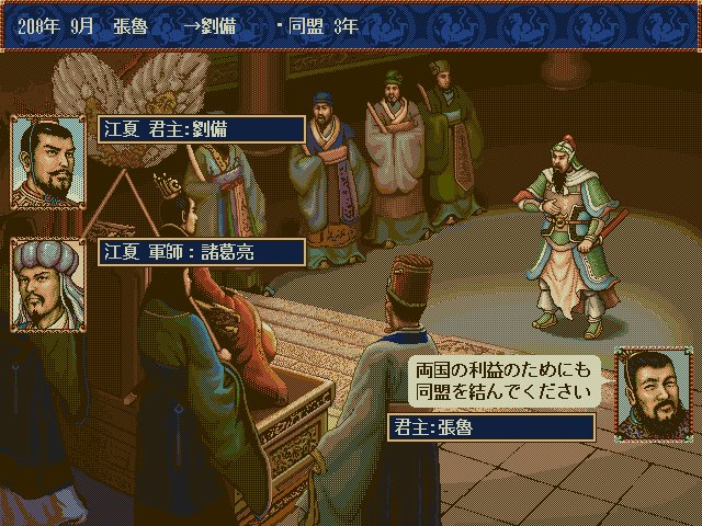 Romance of the Three Kingdoms Ⅳ with Power Up Kit / 三國志Ⅳ with パワーアップキット screenshot