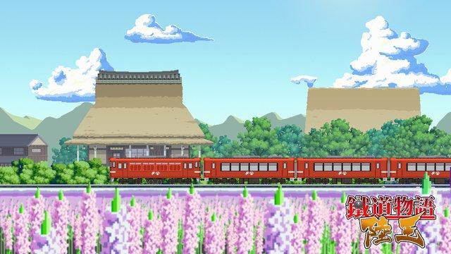 铁道物语:陆王(Railway Saga:Land King) screenshot