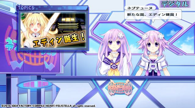 Hyperdimension Neptunia Re;Birth3 V Generation / 神次次元ゲイム ネプテューヌRe;Birth3 V CENTURY screenshot
