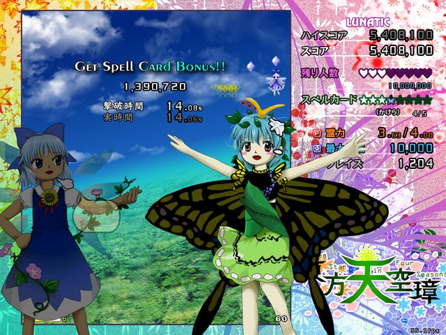 Touhou Project 東方天空璋 ~ Hidden Star in Four Seasons. screenshot