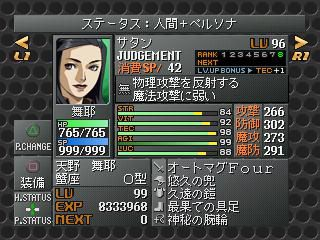 Persona 2: Innocent Sin screenshot