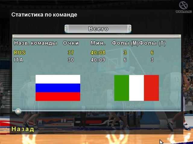 Лучшие из лучших: Баскетбол screenshot