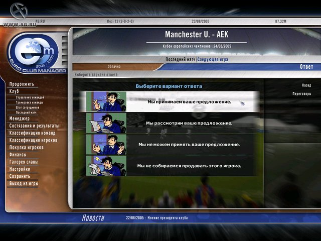 Менеджер футбола: Чемпионат Европы 2006 screenshot