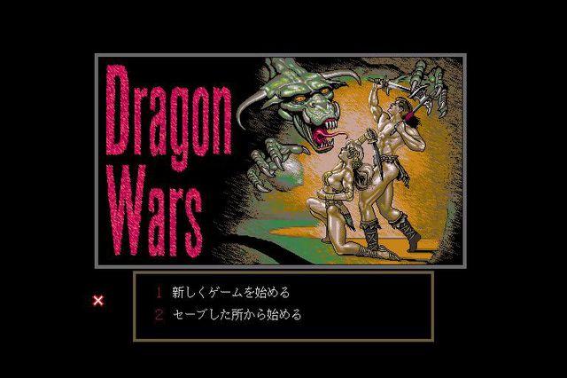 Dragon Wars (1991) screenshot