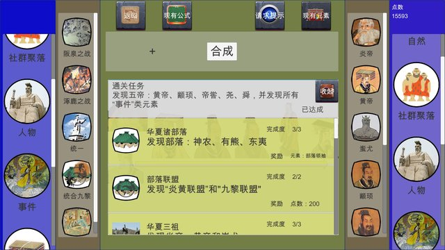 创史者Hist Maker screenshot
