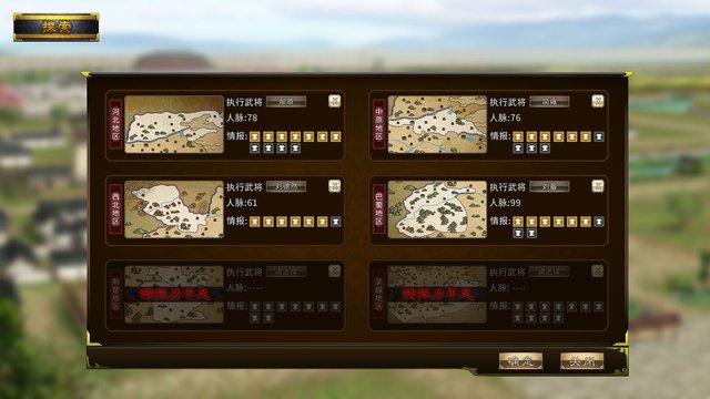 Three Kingdoms: The Last Warlord screenshot