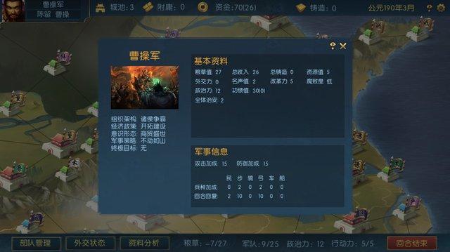 梦三英雄传 screenshot