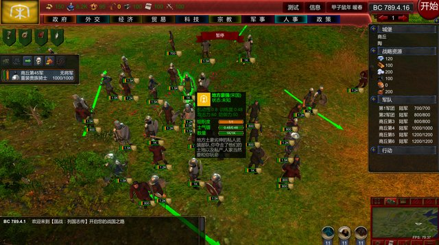 Nation War:Chronicles screenshot