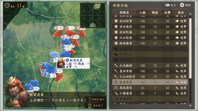 Kawanakajima no Kassen / 川中島の合戦 screenshot