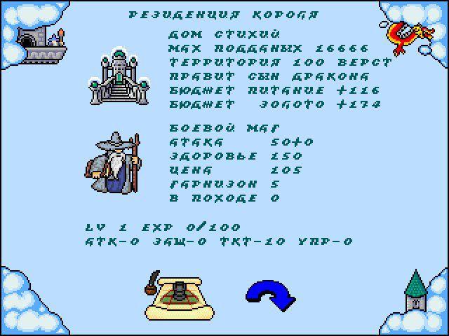 Fantasy World screenshot