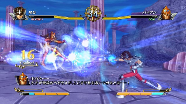Saint Seiya: Brave Soldiers screenshot