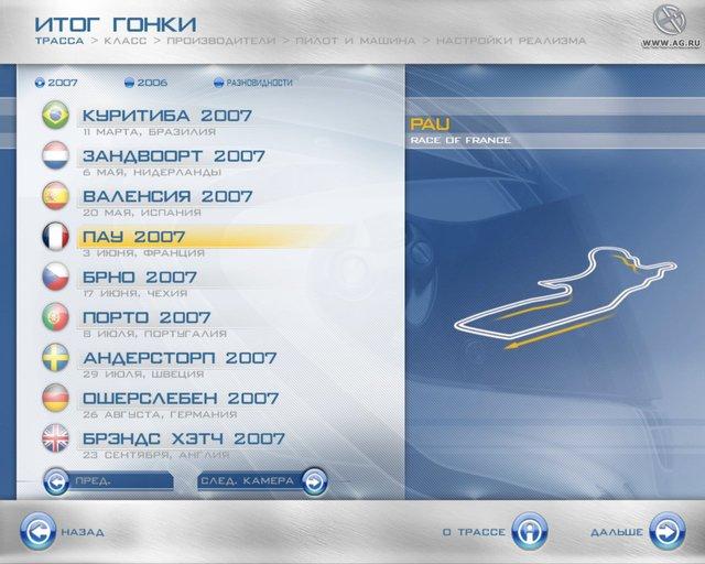 RACE 07: Official WTCC Game screenshot