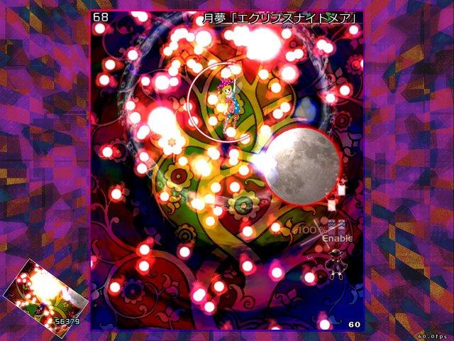 秘封ナイトメアダイアリー ~ Violet Detector. screenshot