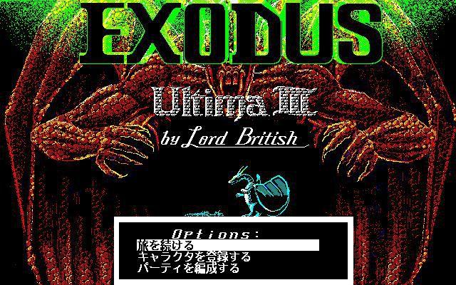 Ultima III: Exodus screenshot
