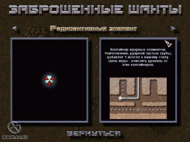Заброшенные шахты screenshot