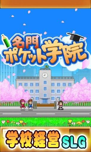 名門ポケット学院1 screenshot