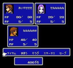 Final Fantasy II (1988) screenshot