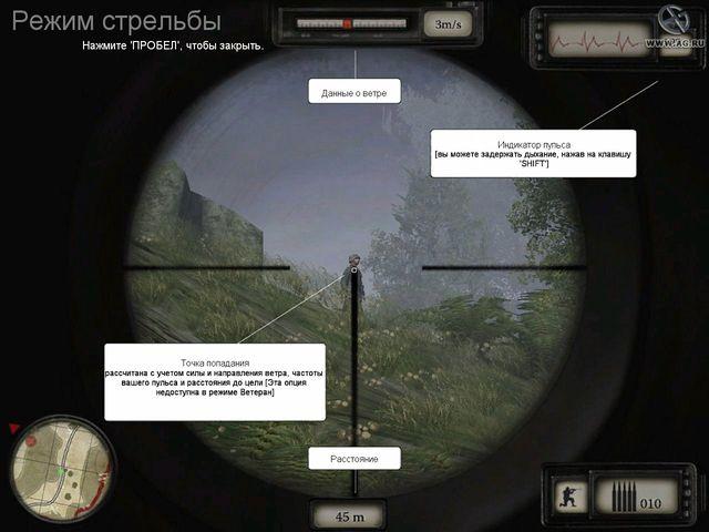 Sniper: Art of Victory screenshot