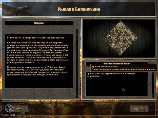 Великие битвы: Курская Дуга screenshot