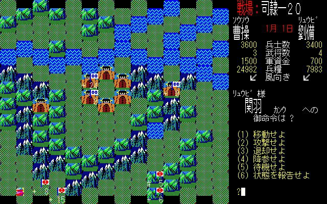 Romance of the Three Kingdoms / 三國志 screenshot