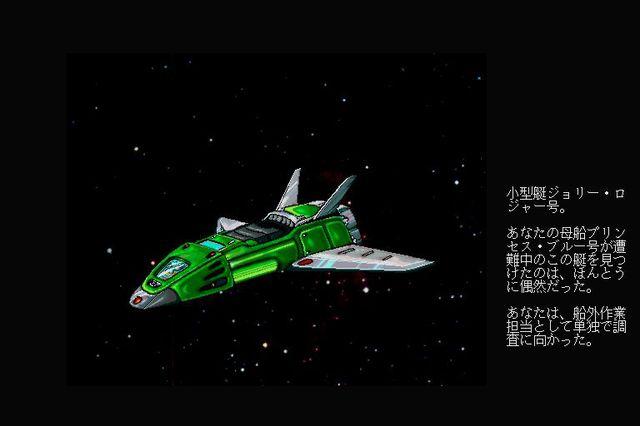 Space Rogue (1990) screenshot
