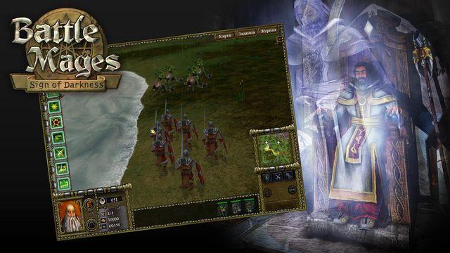 Battle Mages: Sign of Darkness screenshot