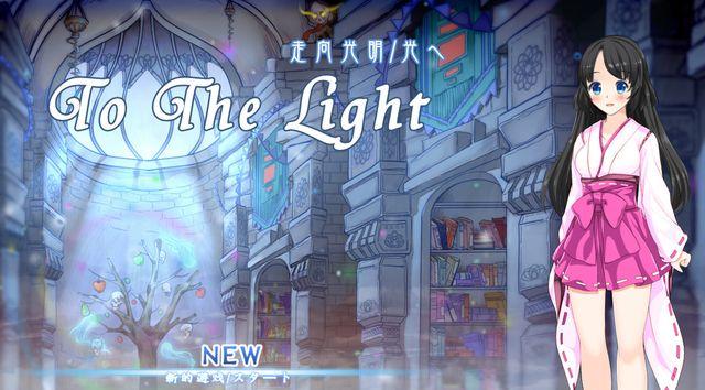 To The Light screenshot